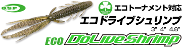 A banner for http://www.o-s-p.net/products/doliveshrimp/