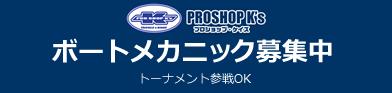 banner for http://www.proshopks.com/